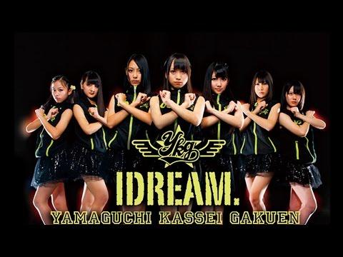『IDREAM』 PV ( #山口活性学園 アイドル部 #山活 )