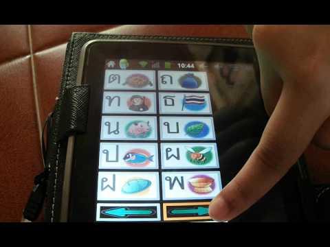 Video of Thai Alphabet ฝึกท่อง กไก่ ก-ฮ
