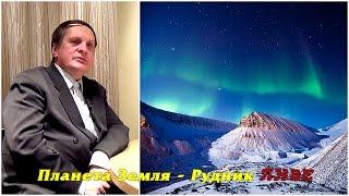 Сергей Салль - Планета Земля как гигантский рудник инфернальных тварей - YouTube