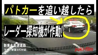 「パトカー」を追い越したら「レーダー探知機」が作動した!? Radar Detector Operation. SHIN-TOMEI EXPWY. Shizuoka/Japan.