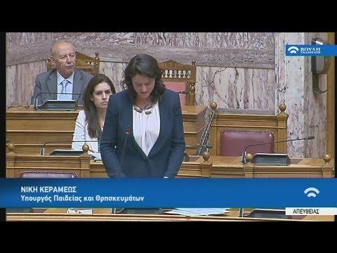 Βουλή: Αντιπαράθεση Νίκης Κεραμέως – Νίκου Φίλη