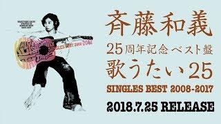 斉藤和義-25thBESTALBUM「歌うたい25」トレーラー