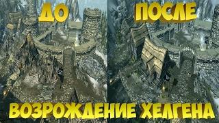 Skyrim Mods - Возрождение Хелгена/Helgen Reborn