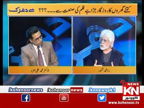 Bay Dharak 17 March 2019 | Kohenoor News Pakistan