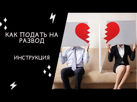 Как подать на развод: заявление, пошаговая инструкция