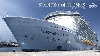 海洋交響號 Symphony of the Seas Ship Tour