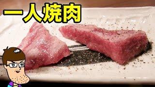 ヒレ肉の宝山一人焼肉でいっぱい食べた。FilletMeatHouzanKoreanBBQ.