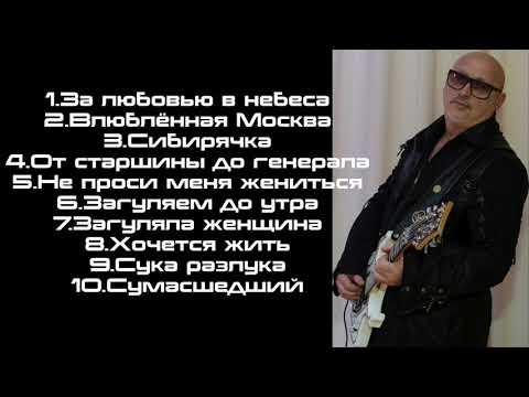 Сергей Ноябрьский - За любовью в небеса
