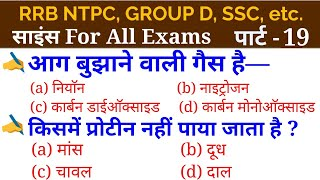 Science | Part - 19 | For - RAILWAY NTPC, GROUP D, SSC CGL, CHSL, MTS, BANK & ALL EXAMS