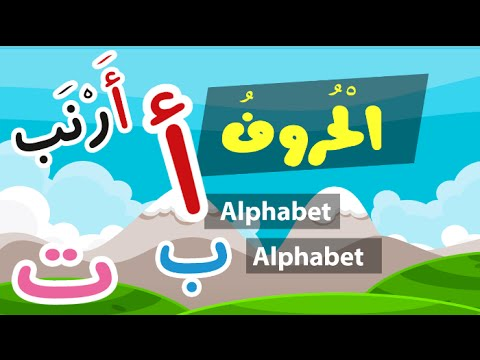 Learn Arabic Alphabet - Apprendre l'alphabet arabe - تعلم الحروف العربية