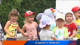 В Уральске пятилеток отправили в школу