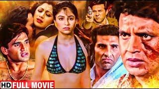 मिथुन चक्रवर्ती की धमाकेदार एक्शन हंगामा - Mithun Chakraborty Blockbuster Action Movie - Meherbaan