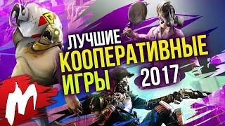 Лучшие КООПЕРАТИВНЫЕ-ИГРЫ 2017 | Итоги года - игры 2017 | Игромания