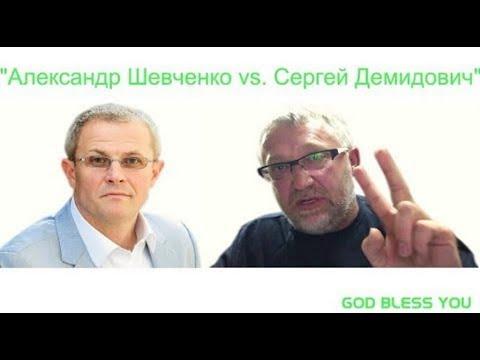 Александр Шевченко vs Сергей Демидович