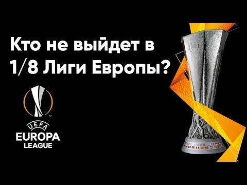 Лига Европы обзор | Кто не выйдет в 1/8 ЛЕ? видео