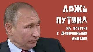 Ложь Путина на встрече с доверенными лицами