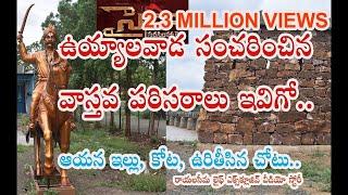 Uyyalawada Narasimha Reddy Real Life True Story Places | Sye Raa Narasimha Reddy - ఉయ్యాలవాడ