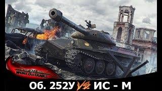 Объект 252У Защитник vs ИС-М