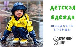 Как одеть ребенка по погоде? Шведские бренды детской одежды.