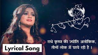 Radhe Krishna Ki Jyoti Alokik Lyrics   Vivah   - YouTube