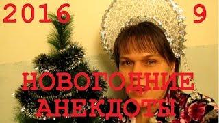 Смешные анекдоты 9 - Новогодние