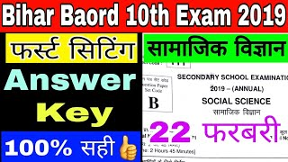Social Science Answer Key, 10th Answer Key, Bihar Board 10th Social Science First Sitting Answer Key