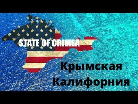 Крымская Калифорния