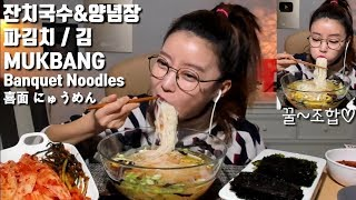 [ENG SUB]뜨끈~한 잔치국수 양념장  파김치 김 먹방 mukbang Janchi-guksu にゅうめん 喜面 Korean eatingshow mgain83