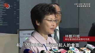 非法「佔中」舊聞新看   林鄭:執法機關定會依法處理違法行動