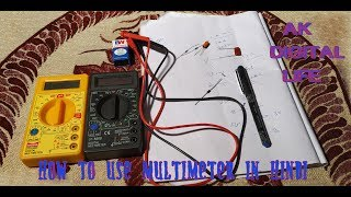 How to use multimeter in hindi