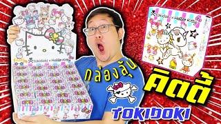 กล่องลุ้น Kitty x Tokidoki จะได้คิตตี้หน้าตาแบบไหนกัน | มาลุ้นกับพี่ไบค์กัน