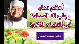 تحميل اغاني أعظم دعاء يجلب لك السعادة فى الدنيا و الآخرة ( كنوز الدعاء ) -- دكتور محمود المصرى MP3