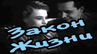 Советские фильмы Закон жизни (1940) | онлайн Смотреть бесплатно