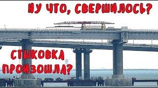 Крымский мост(16.07.2019)УРА УРА  СТЫКОВКА РЕЛЬС НА МОСТУ ПРОИЗОШЛА? ПУТЬ ПОЕЗДАМ ОТКРЫТ?