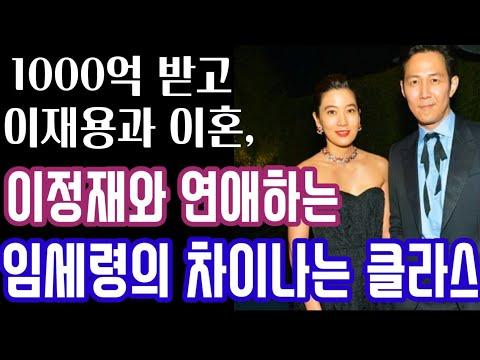 [유튜브] 임세령 배우 이정재와 롱런하는 이유