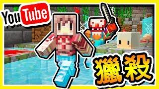 Minecraft【凌晨 3:00】千萬不要去【地下水道】😂 !! 恐怖殺人魔【追殺Youtuber】!! 台灣超恐怖の地圖 !! 全字幕