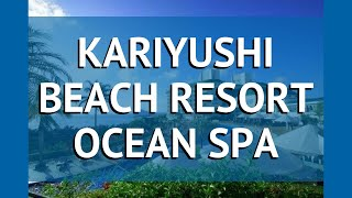 KARIYUSHI BEACH RESORT OCEAN SPA 4* Окинава – КАРИУУШИ БИЧ РЕЗОРТ ОУШЕН СПА 4* Окинава видео обзор