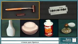 тема предметы туалета русско-английский видеословарь | Английский язык