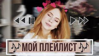 МОЙ ПЛЕЙЛИСТ | Моя музыка за июнь-июль  | XXXTENTACION,Монеточка