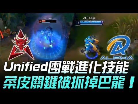 HKA vs ALF Unified凱莎團戰進化技能 菜皮關鍵被抓掉巴龍!Game 2