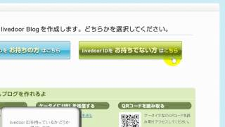 livedoorBlogの新規登録方法「無料ブログ動画解説」