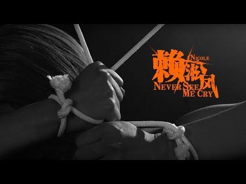 Nicole 赖淞凤【Never See Me Cry】官方动态歌词版 MV