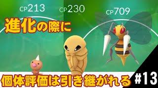 コクーン  - (ポケットモンスター) - 【ポケモンGO】レイティング高評化のビードルを進化 コクーン・スピアーまで検証