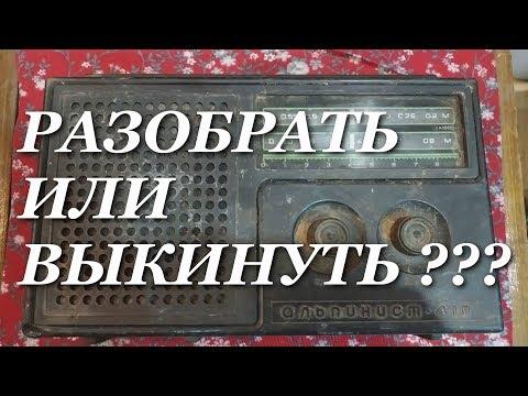 РАЗБОР ПРИЕМНИКА АЛЬПИНИСТ 418 / СКОЛЬКО ЗАРАБОТАЛ