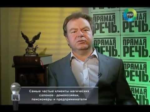 Николай Егоров: если не помог врач, идите к экстрасенсу