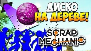 Scrap Mechanic   ДИСКОТЕКА НА ДЕРЕВЕ!