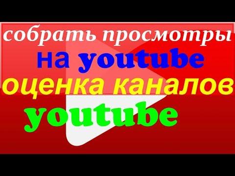 собрать просмотры на youtube/получить просмотры на youtube/оценка каналов youtube/оценка ютуб канала