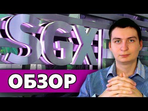 SGX Интересный способ заработка от 10% до 30% за 7-10 дней. Работает только с ADV!