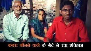 जज्बा मजबूत हो तो गरीबी आड़े नहीं आती, asharam choudhary ने किया कमाल