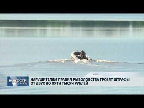 20.04.2018 # Нарушителям правил рыболовства грозят штрафы от двух до пяти тысяч рублей